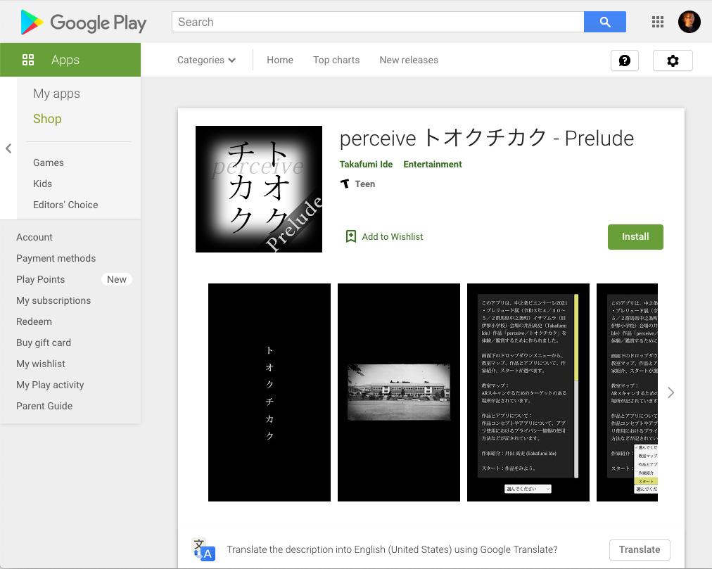 20210420_GooglePlayStore