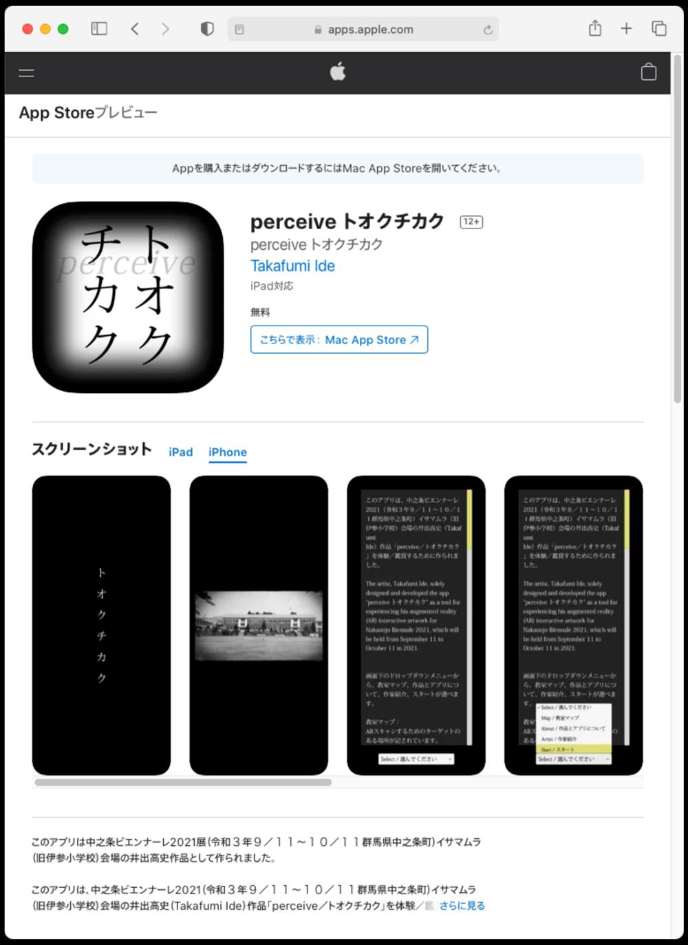 20210910_AppStoreTop